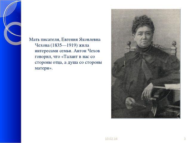 Мать писателя, Евгения Яковлевна Чехова (1835—1919)жила интересами семьи. А...