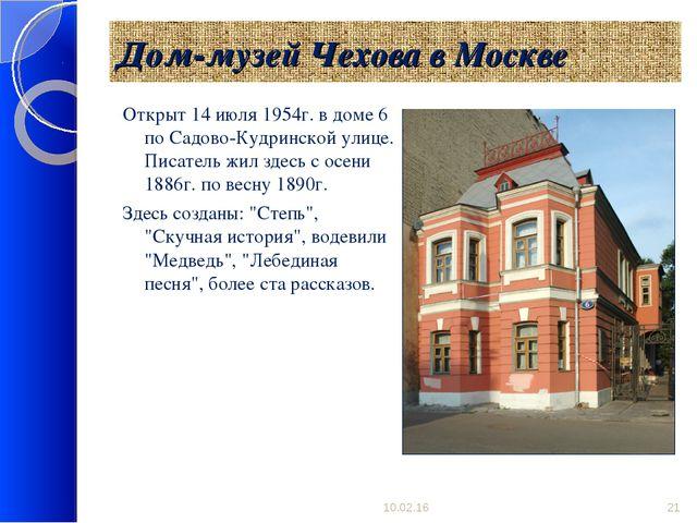 Дом-музей Чехова в Москве Открыт 14 июля 1954г. в доме 6 по Садово-Кудринской...