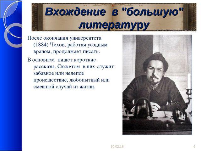 """Вхождение в """"большую"""" литературу После окончания университета (1884) Чехов, р..."""