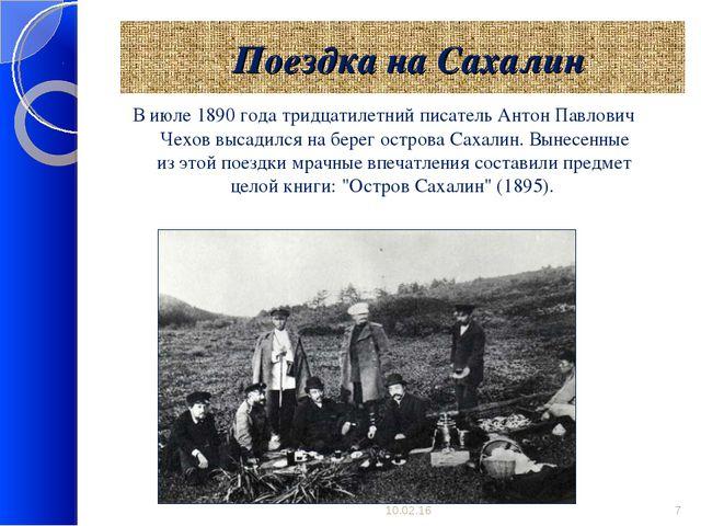 Поездка на Сахалин В июле 1890 года тридцатилетний писатель Антон Павлович Ч...