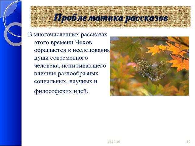 Проблематика рассказов В многочисленных рассказах этого времени Чехов обращае...