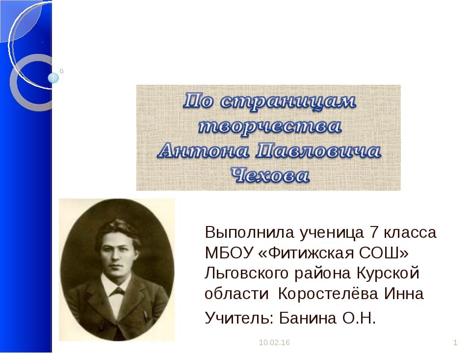 * * Выполнила ученица 7 класса МБОУ «Фитижская СОШ» Льговского района Курско...