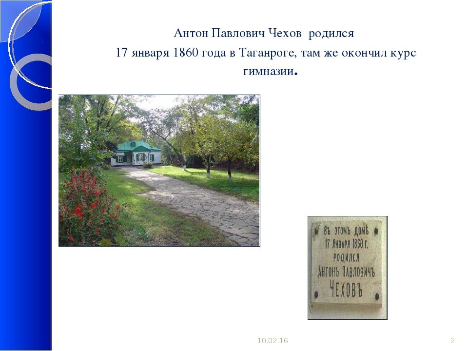 Антон Павлович Чехов родился 17 января 1860 года в Таганроге, там же окончил...