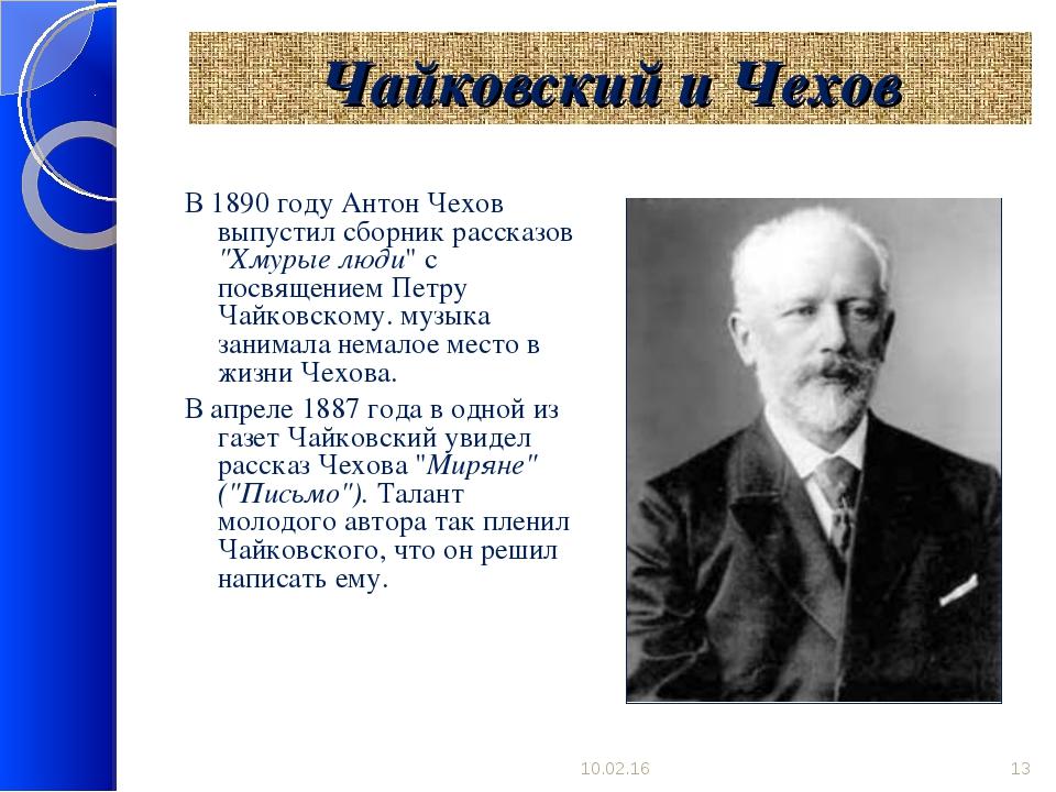 """Чайковский и Чехов В 1890 году Антон Чехов выпустил сборник рассказов """"Хмурые..."""
