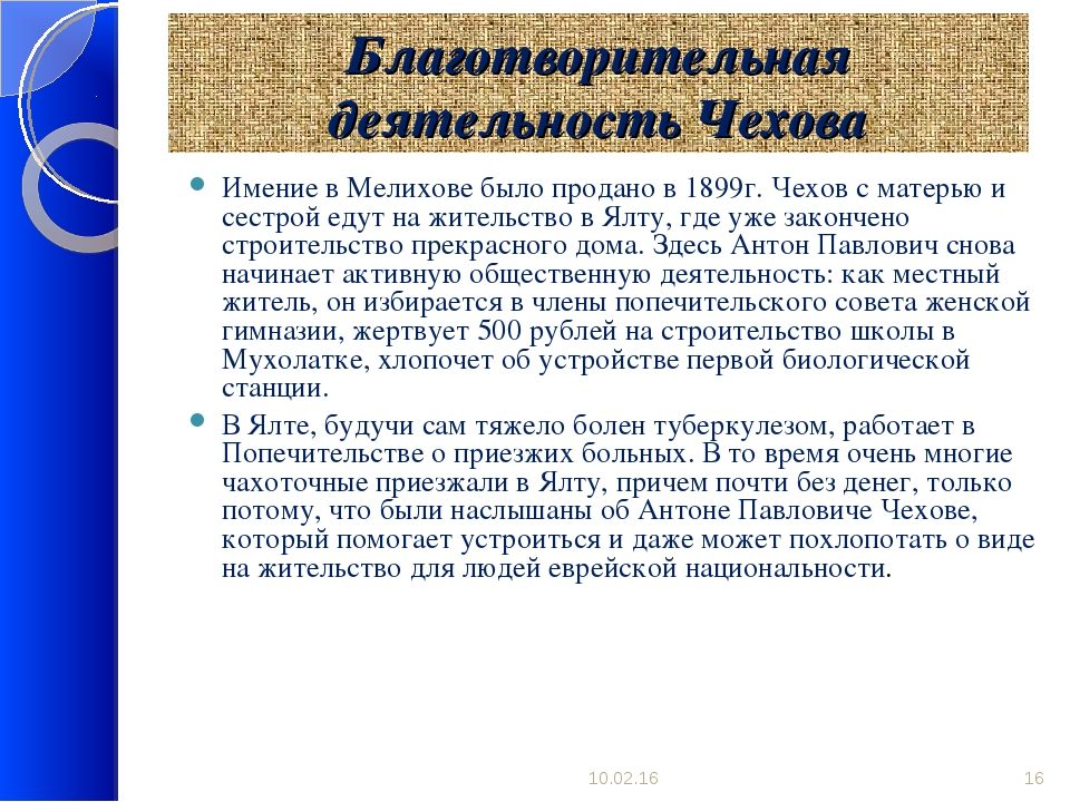 Благотворительная деятельность Чехова Имение в Мелихове было продано в 1899г....