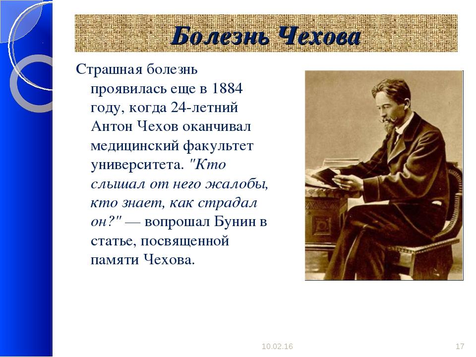 Болезнь Чехова Страшная болезнь проявилась еще в 1884 году, когда 24-летний А...