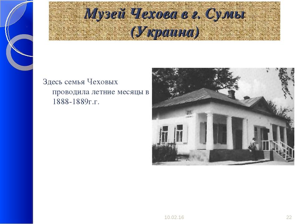 Музей Чехова в г. Сумы (Украина) Здесь семья Чеховых проводила летние месяцы...