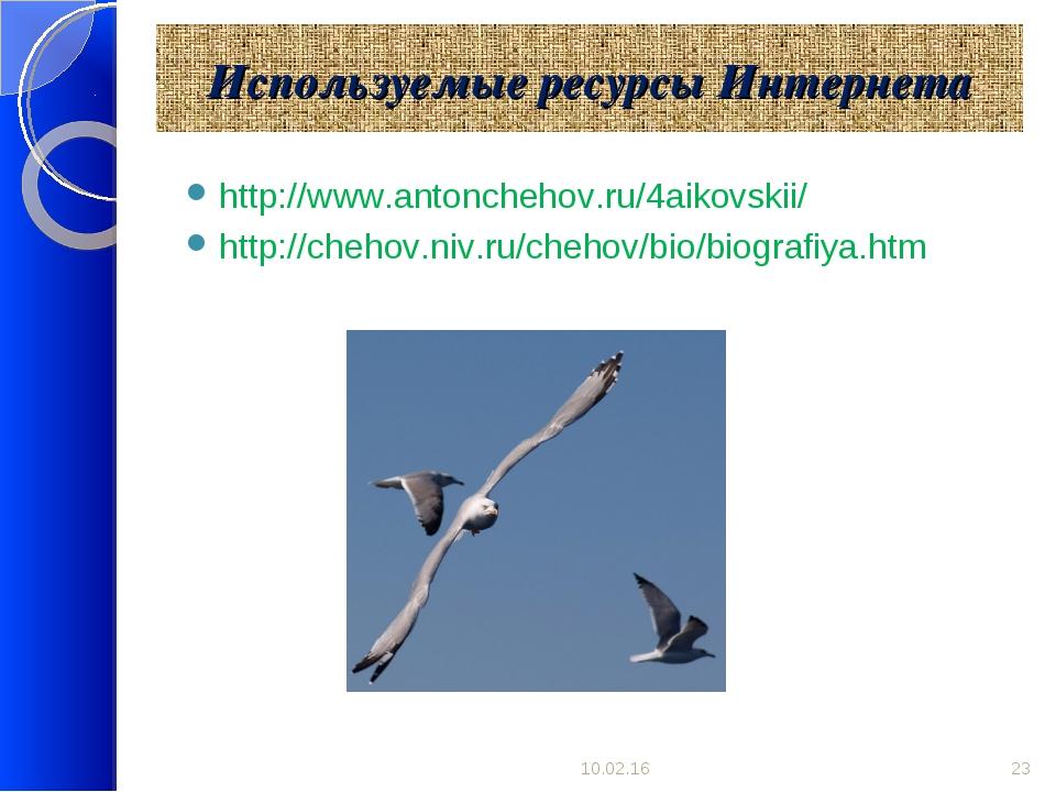 Используемые ресурсы Интернета http://www.antonchehov.ru/4aikovskii/ http://c...