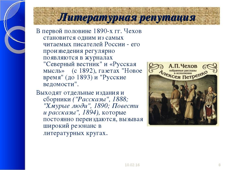 Литературная репутация В первой половине 1890-х гг. Чехов становится одним из...