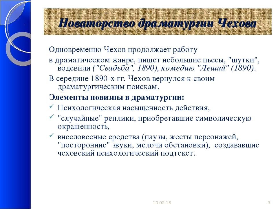Новаторство драматургии Чехова Одновременно Чехов продолжает работу в драмати...