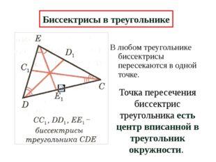 В любом треугольнике биссектрисы пересекаются в одной точке. Биссектрисы в тр