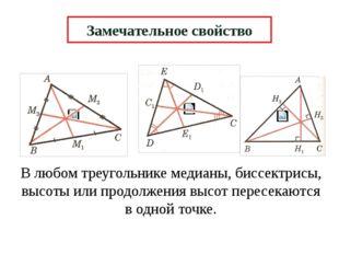 Замечательное свойство В любом треугольнике медианы, биссектрисы, высоты или