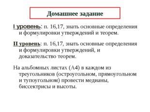 I уровень: п. 16,17, знать основные определения и формулировки утверждений и