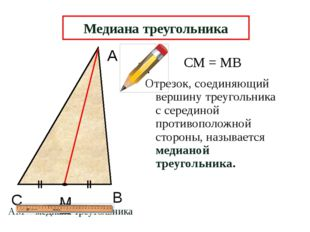 А В М Отрезок, соединяющий вершину треугольника с серединой противоположной с