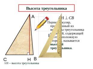 А В Н Перпендикуляр, проведенный из вершины треугольника к прямой, содержащей