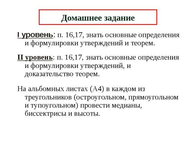 I уровень: п. 16,17, знать основные определения и формулировки утверждений и...