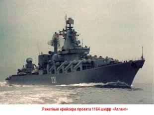 Ракетные крейсера проекта 1164 шифр «Атлант»