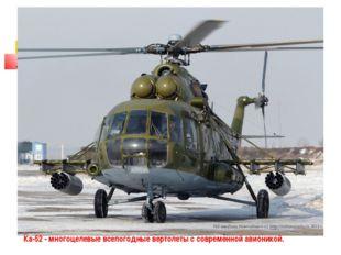 Ка-52 - многоцелевые всепогодные вертолеты с современной авионикой.
