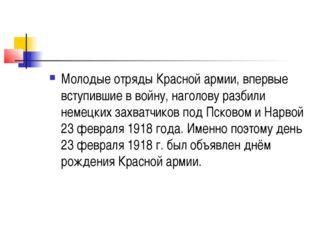 Молодые отряды Красной армии, впервые вступившие в войну, наголову разбили не