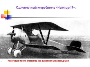 Одноместный истребитель «Ньюпор-17», . Некоторые из них строились как двухмес