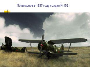 Поликарпов в 1937 году создал И-153