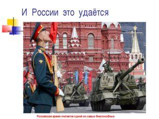 И России это удаётся Российская армия считается одной из самых боеспособных