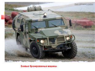 Боевые бронированные машины