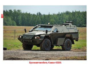 Бронеавтомобиль Камаз-43269.