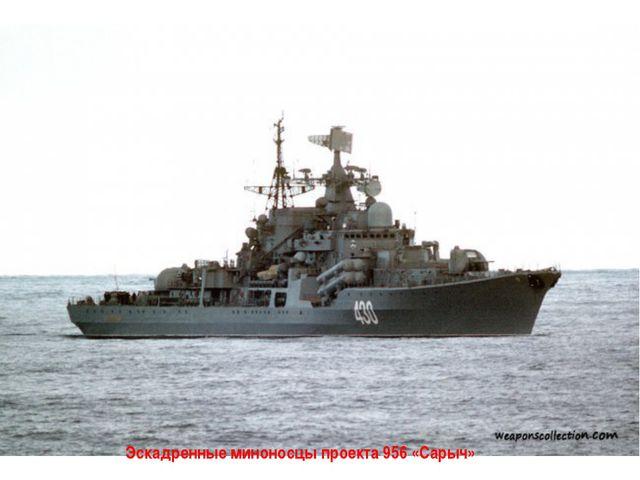 Эскадренные миноносцы проекта 956 «Сарыч»