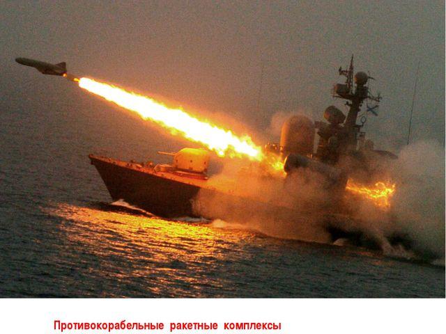Противокорабельные ракетные комплексы