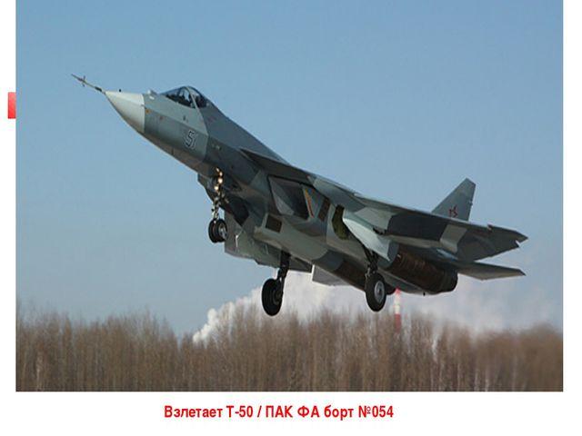 Взлетает Т-50 / ПАК ФА борт №054