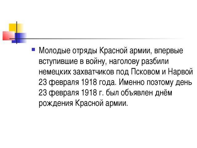 Молодые отряды Красной армии, впервые вступившие в войну, наголову разбили не...