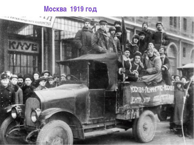 Москва 1919 год