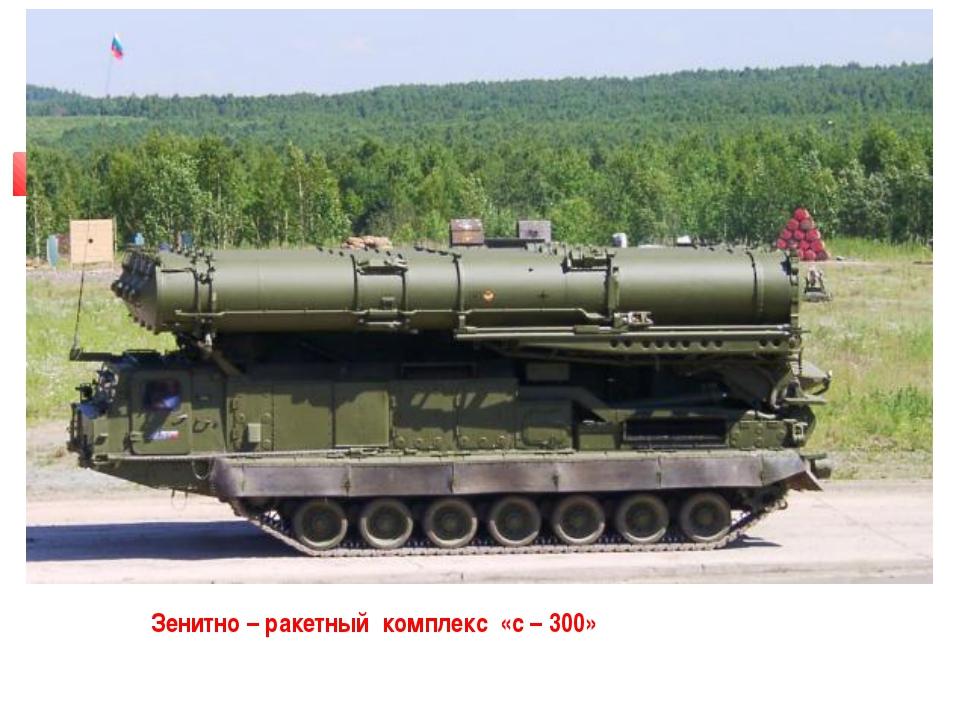 Зенитно – ракетный комплекс «с – 300»