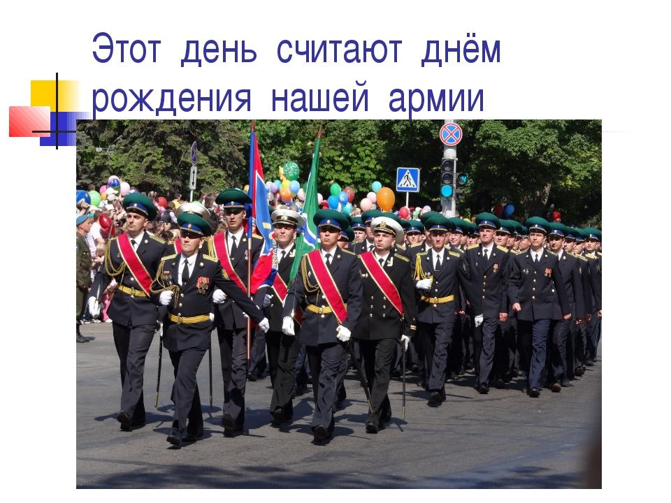 Этот день считают днём рождения нашей армии