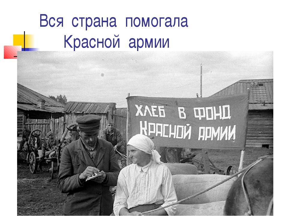 Вся страна помогала Красной армии