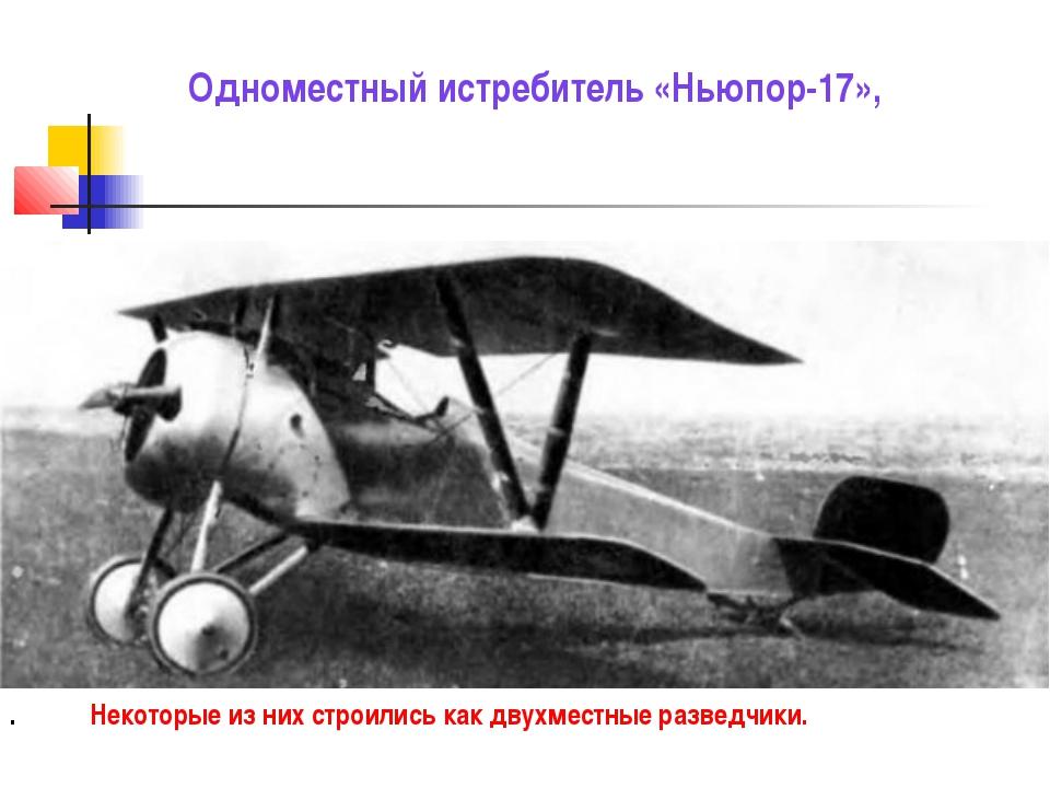 Одноместный истребитель «Ньюпор-17», . Некоторые из них строились как двухмес...