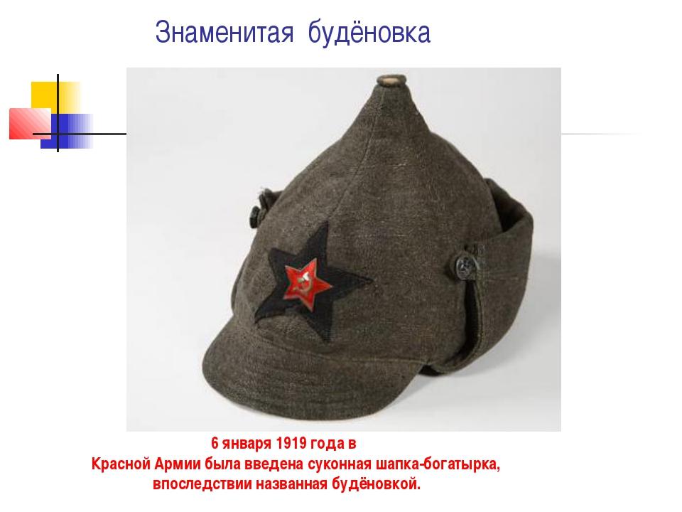 Знаменитая будёновка 6 января 1919 года в Красной Армии была введена суконна...