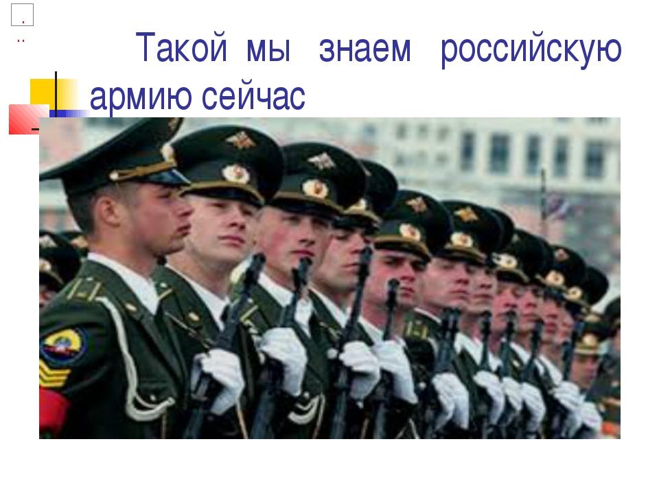 Такой мы знаем российскую армию сейчас