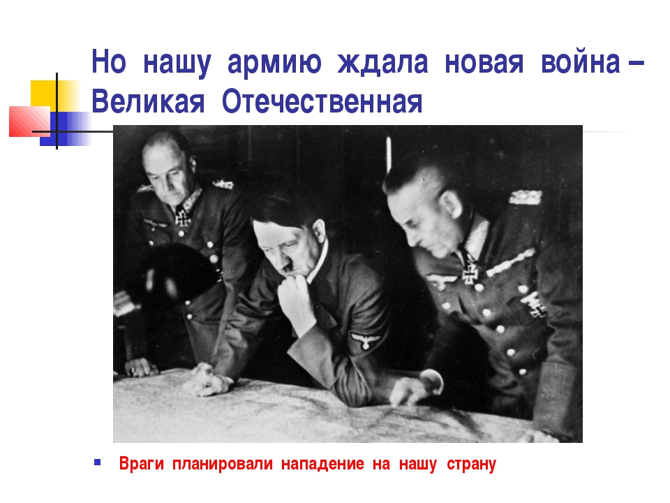 Но нашу армию ждала новая война – Великая Отечественная Враги планировали нап...