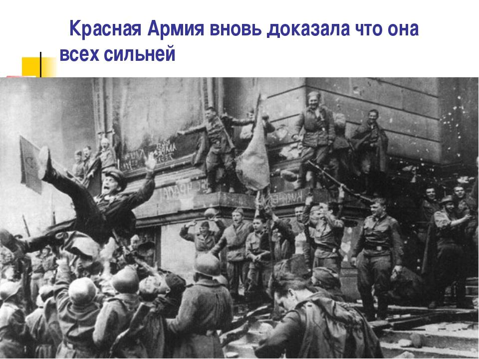 Красная Армия вновь доказала что она всех сильней