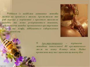 Одним із найбільш активних методів впливу на організм є масаж. Аромамасаж має