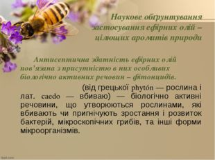 Наукове обґрунтування застосування ефірних олій – цілющих ароматів природи
