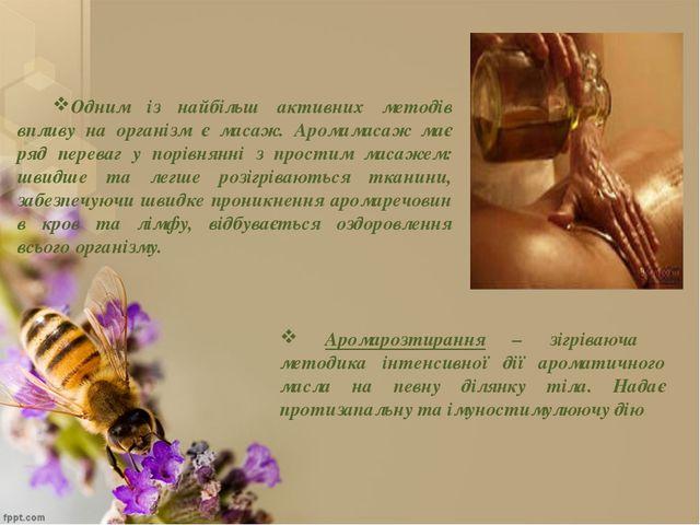 Одним із найбільш активних методів впливу на організм є масаж. Аромамасаж має...