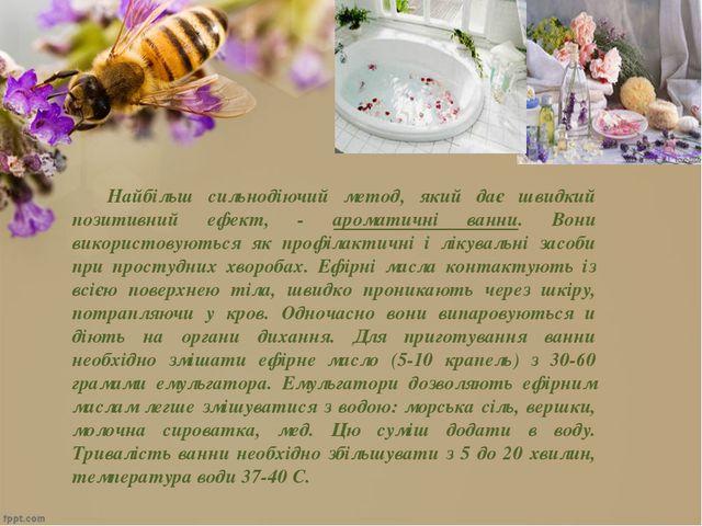 : Найбільш сильнодіючий метод, який дає швидкий позитивний ефект, - ароматичн...