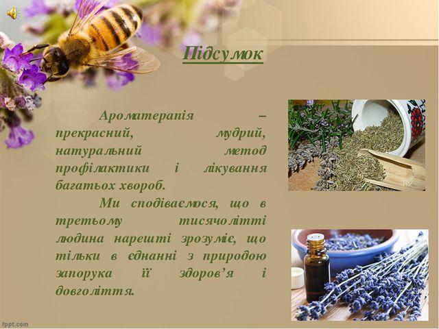 Ароматерапія – прекрасний, мудрий, натуральний метод профілактики і лікуван...