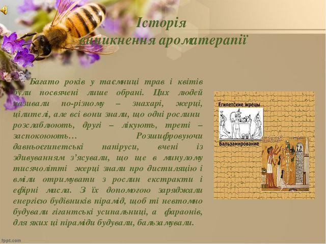 Історія виникнення ароматерапії Багато років у таємниці трав і квітів були по...