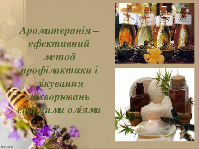 Ароматерапія – ефективний метод профілактики і лікування захворювань ефірним...