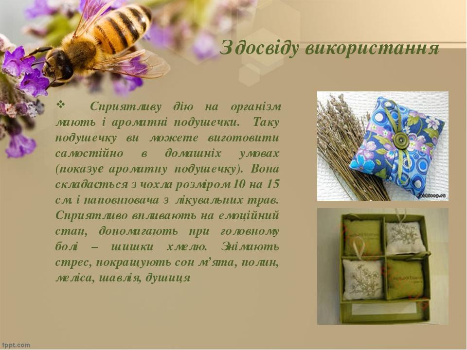 З досвіду використання Сприятливу дію на організм мають і ароматні подушечки....