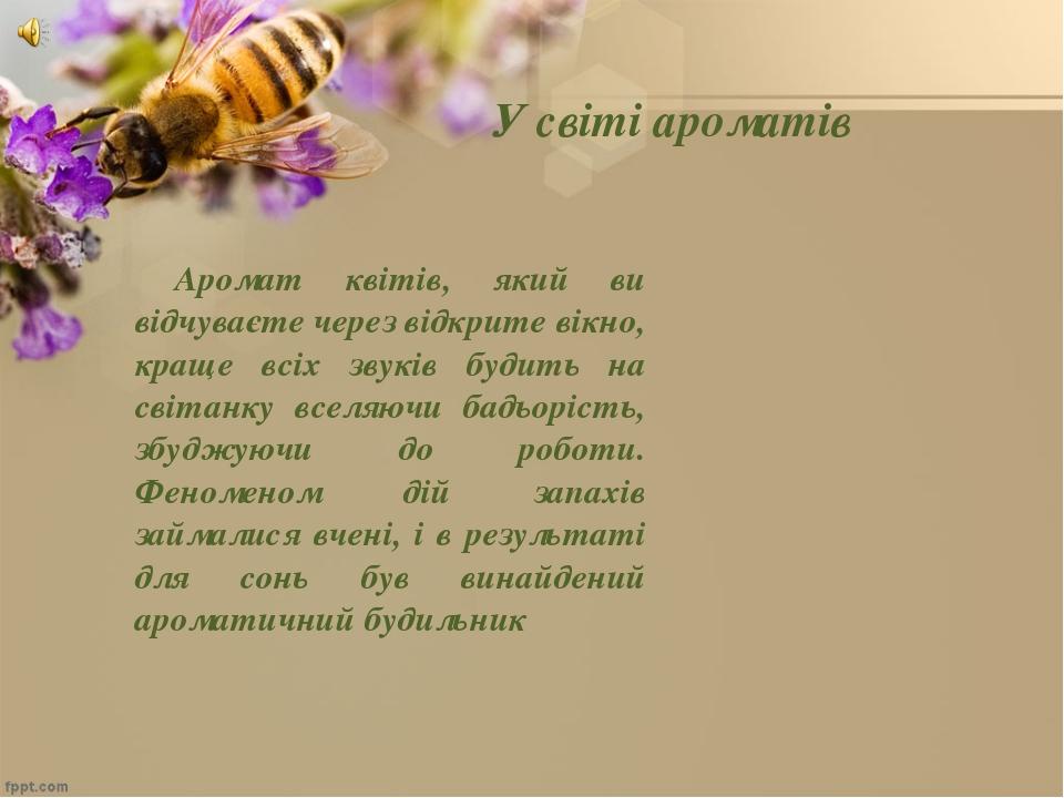 Аромат квітів, який ви відчуваєте через відкрите вікно, краще всіх звуків бу...